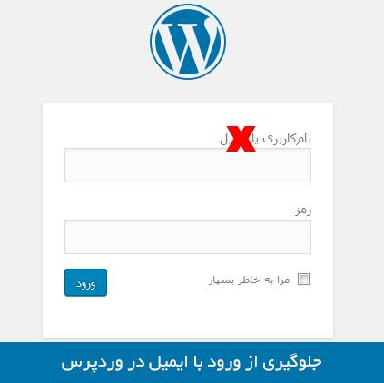 جلوگیری از ورود با ایمیل جهت افزایش امنیت وردپرس