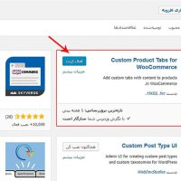 افزونه Woocommerce Custom Product Tabs