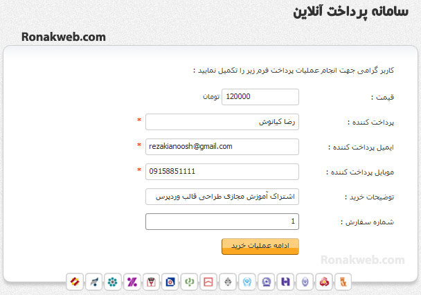 افزونه وردپرس پرداخت آنلاین فرم دریافت وجه درگاه پرداخت