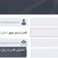 نمایش میزان قدرت و حساسیت رمز عبور کاربر در فرم + فیلم آموزش فارسی