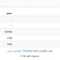 اسکریپت دایرکتوری فایل هاست Persian Directory Lister