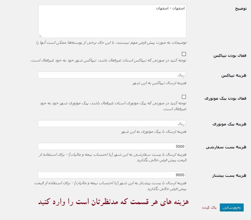 افزونه فارسی حمل و نقل ووکامرس persian woocommerce shipping