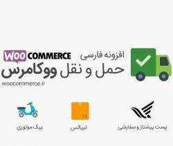 افزونه فارسی حمل و نقل فروشگاه ووکامرس