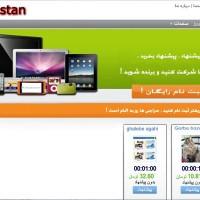 اسکریپت حراجی آنلاین فارسی phppenny