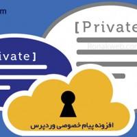 افزونه پیام خصوصی یا پیغام شخصی وردپرس – سیستم پیام رسانی