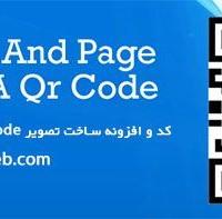 کد و افزونه وردپرس ساخت تصویر Qr Code نوشته برگه و لینک دانلود