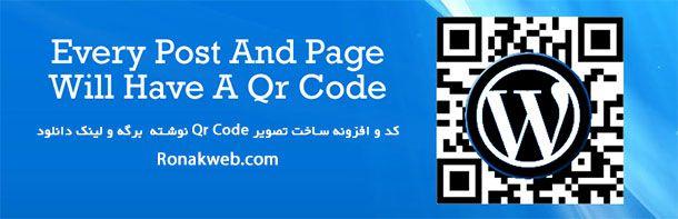 کد و افزونه وردپرس ساخت تصویر Qr Code