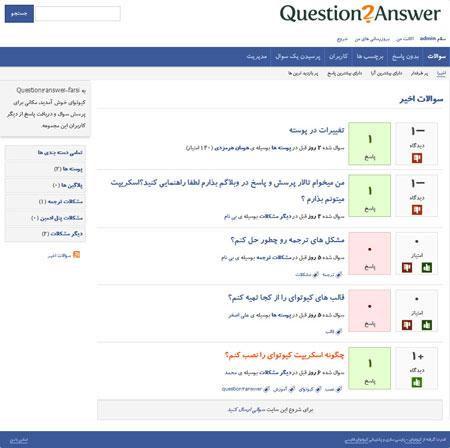 اسکریپت پرسش و پاسخ فارسی Question2Answer