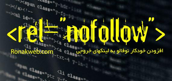 نوفالو کردن لینک خروجی مطالب وردپرس nofollow با کد و افزونه