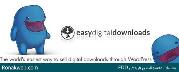کد نمایش محصولات پرفروش EDD با تعداد فروش هر محصول