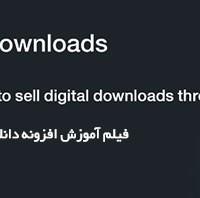 افزونه دانلود به ازای پرداخت وردپرس Edd + فیلم آموزش فارسی