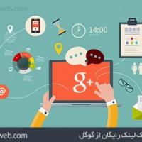 آموزش گرفتن بک لینک رایگان از گوگل توسط شبکه اجتماعی گوگل پلاس