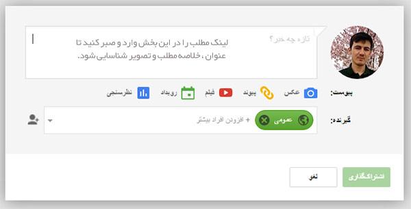 آموزش گرفتن بک لینک رایگان از گوگل پلاس