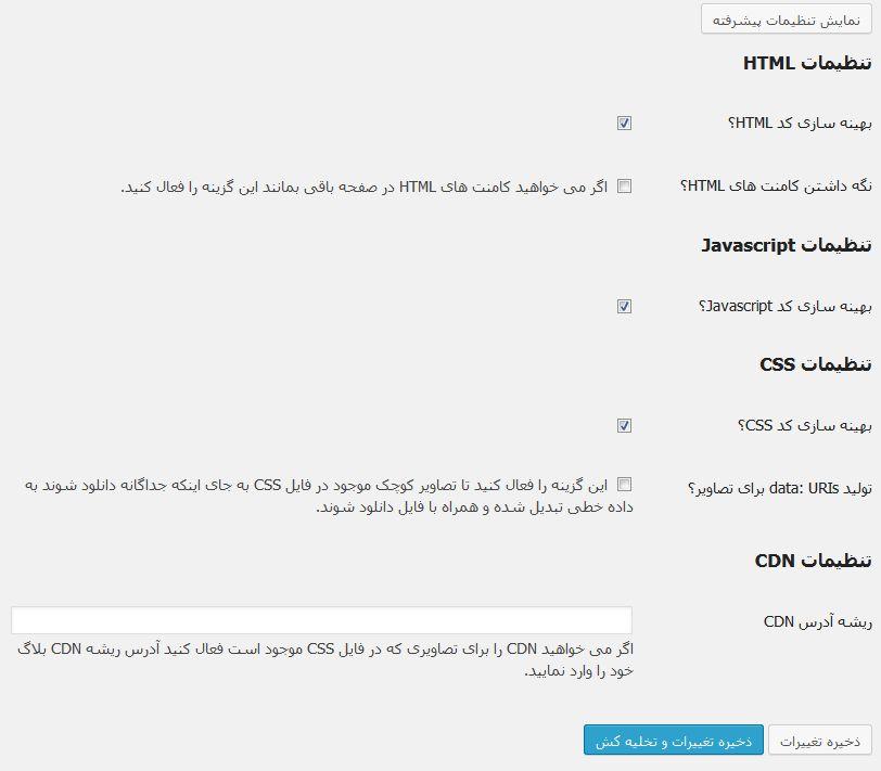 افزایش سرعت لود سایت وردپرس
