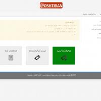 اسکریپت فارسی پشتیبانی مشتری – پشتیبان
