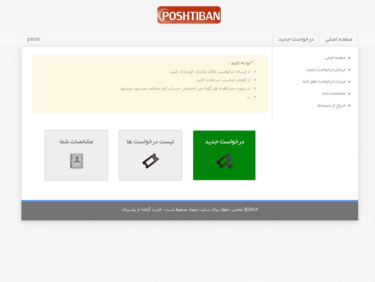 اسکریپت فارسی پشتیبانی مشتری - پشتیبان