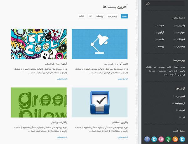 دانلود فایل لایه باز رابط کاربری سایت - psd طراحی سایت