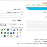 اسکریپت فروش کارت شارژ Virtual Freer ایرانسل همراه اول رایتل