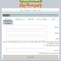 اسکریپت چت روم فارسی حرفه ای x7Chat