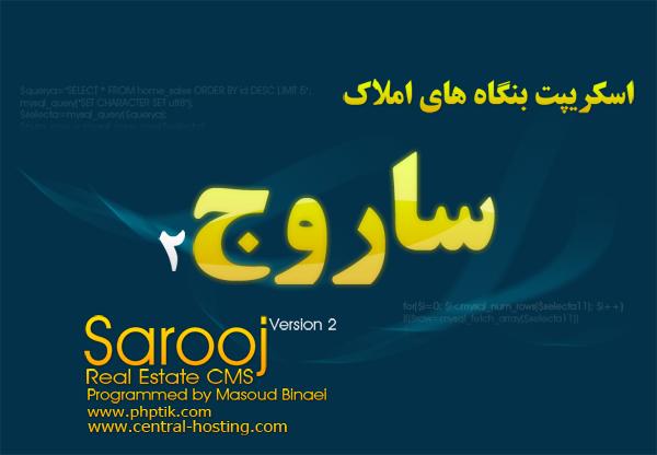اسکریپت بنگاه املاک و مسکن ساروج Sarooj Property Script