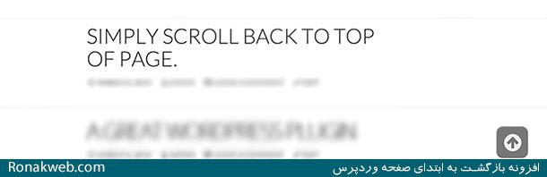 افزونه وردپرس بازگشت به ابتدای صفحه Scroll Back To Top