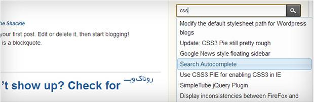 تکمیل کلمات جستجو وردپرس و نمایش Ajax عنوان مطلب به کاربر