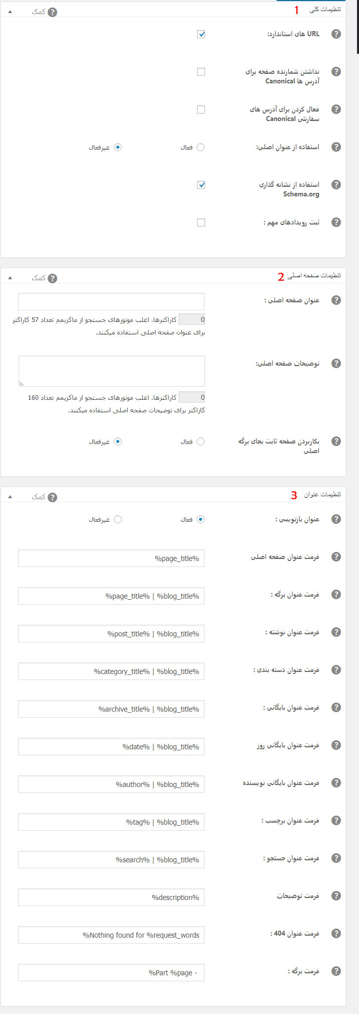 افزونه All in One SEO Pack بخش دوم