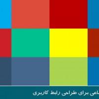 کد رنگ فلت شبکه های اجتماعی برای طراحی رابط کاربری