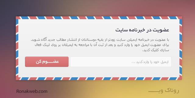 رابط کاربری خبرنامه سایت به صورت لایه باز و فرمت PSD
