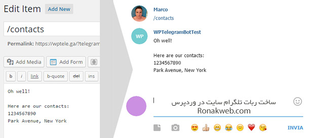آموزش افزونه وردپرس ایجاد ربات تلگرام