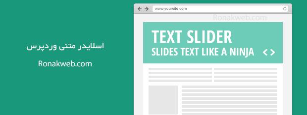 افزونه اسلایدر متنی وردپرس پیشرفته Text Slider