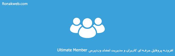 پروفایل حرفه ای کاربران و مدیریت اعضاء وردپرس Ultimate Member