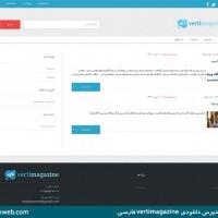 دانلود قالب وردپرس سایت دانلود VertiMagazine فارسی