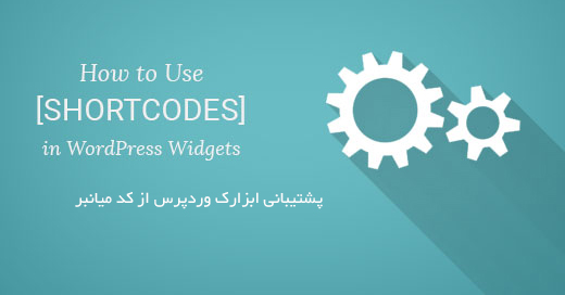 پشتیبانی کد میانبر توسط ابزارک وردپرس Shortcode Widget