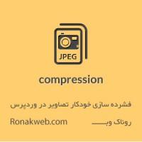 کنترل فشرده سازی خودکار تصاویر وردپرس WordPress Image Compression