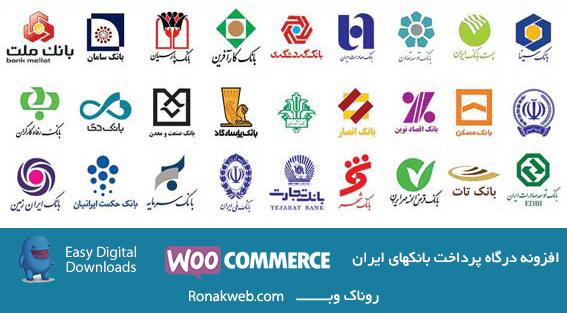 افزونه درگاه پرداخت بانک های ایران برای edd و ووکامرس