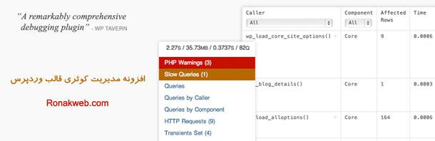 افزونه مدیریت کوئری قالب وردپرس Query Monitor