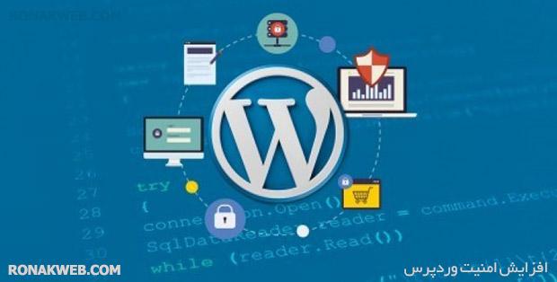 افزایش امنیت وردپرس و سایت با رعایت 15 نکته امنیتی ساده