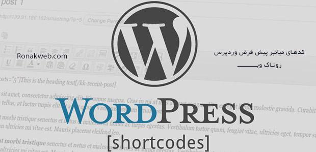 کلید ترکیبی صفحه کلید وردپرس و کد میانبر برای تایپ سریعتر نوشته