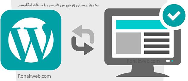 به روز رسانی وردپرس فارسی توسط آپدیت نسخه انگلیسی