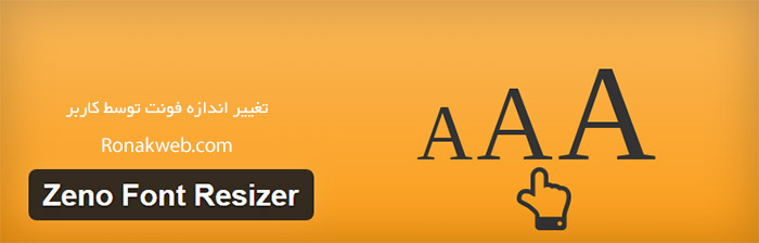 تغییر اندازه فونت وردپرس توسط کاربر با افزونه Font Resizer