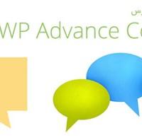 افزونه طراحی فرم دیدگاه و نظرات وردپرس WP Advanced Comment