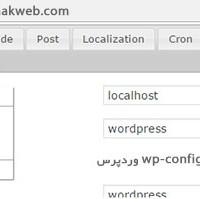 ویرایش و افزودن قابلیت wp-config.php فایل تنظیمات وردپرس