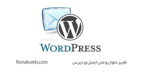 تغییر عنوان و متن ایمیل ارسالی وردپرس برای کاربران