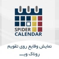 افزونه نمایش وقایع روی تقویم در وردپرس Event Calendar