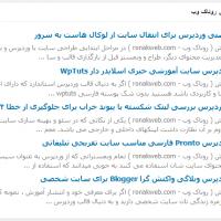 کد نمایش مطالب سایت دیگر در پیشخوان وردپرس توسط فید Feed Rss