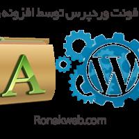 تغییر فونت قالب وردپرس توسط کد یا افزونه فونت فارسی وردپرس