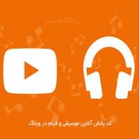 کد وردپرس پخش آنلاین موسیقی و فیلم برای وبلاگ