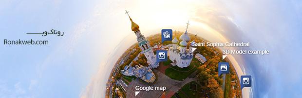 نمایش عکس 360 درجه پانوراما در وردپرس و ووکامرس