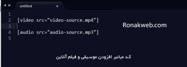 کد میانبر وردپرس برای افزودن موسیقی و فیلم آنلاین